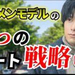 【モニタリング 】マッチングアプリの初デートでモテ男が実践する5つの戦略とは!?【バチェラーデート】