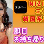 【東カレデート】NiziUのミ〇ヒ似の韓国風美女を即日お持ち帰り!?【マッチングアプリ】