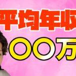 【低スペ終了】結婚相談所で成婚する人の年収は〇〇万円?!退会者ですらハイスペという現実