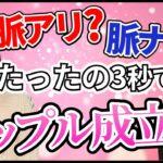 【モニタリング】マッチングアプリで脈ナシ美女を脈アリにする男性の特徴とは!?【バチェラーデート】