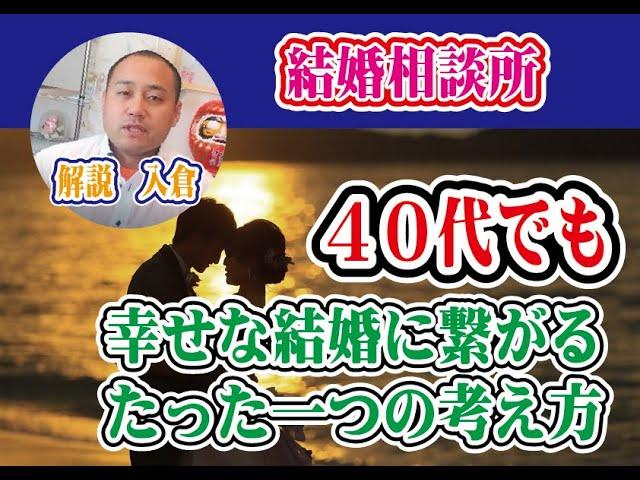 【40代女性婚活成功】幸せな結婚をするために必要なたったひとつのこと【2万人のリアル恋愛婚活相談】