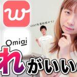 【2021年】真剣な恋活にオススメマッチングアプリ5選