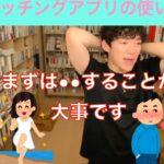 【DaiGo】マッチングアプリの使い方伝授します!おすすめの本もあります