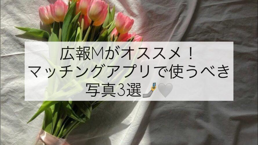【マッチングアプリ】広報Mがオススメ!マッチングアプリで使うべき写真3選📷