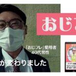 """おじさんマッチングアプリ「おじフレ """"OJIFRE""""」"""