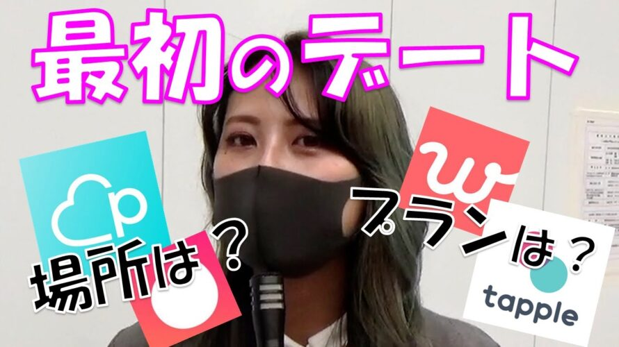 【マッチングアプリ】おすすめ初デートは?