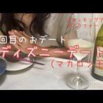 マッチングアプリ/ディズニーデート/告白/婚活/恋活/アラフォーの恋