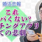 【要注意】マッチングアプリに気をつけろ!!【婚活話題】