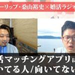 【相談所×婚活ライター】婚活マッチングアプリに向いている人・いない<前編>