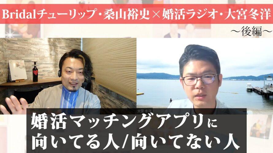 【相談所×婚活ライター】婚活マッチングアプリに向いている人・いない<後編>