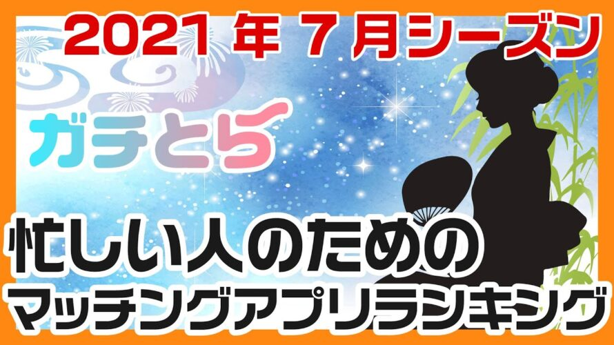【2021年7月度】最新マッチングアプリランキング~ガチとら~