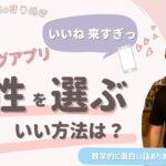 【DaiGo 恋愛】マッチングアプリ攻略!「いいね」もらいすぎて困ったときは?【切り抜き】