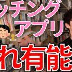 【DaiGo・恋愛】マッチングアプリの強み