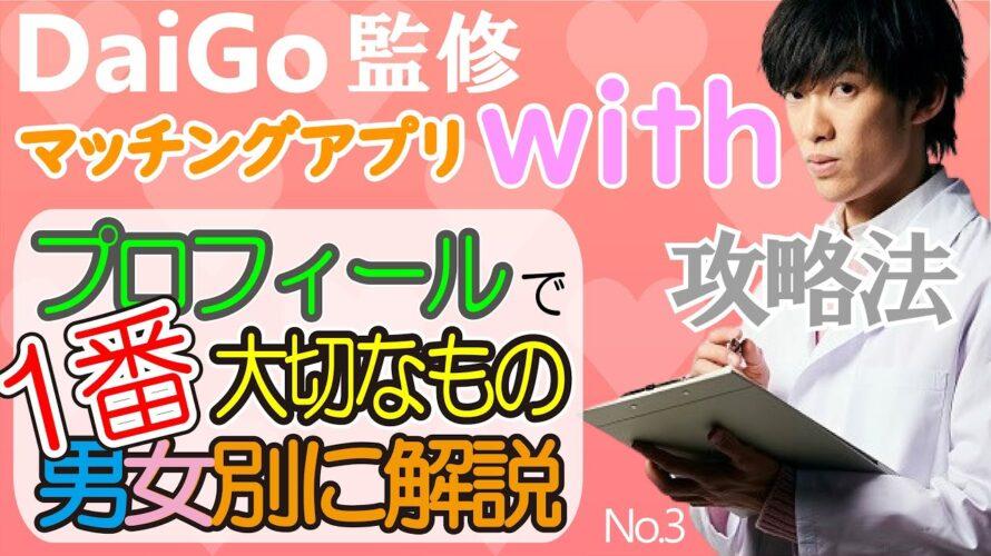 【DaiGo】プロフィールで1番大切なものは?!DaiGo監修マッチングアプリwith攻略法ーマッチングアプリのプロフィールの書き方/写真編ー【テロップ付き】