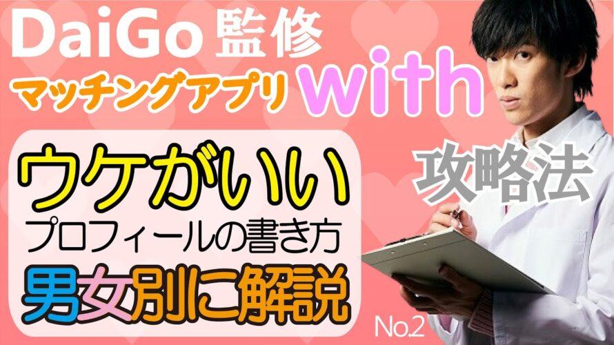 【DaiGo】男女別ウケのいいプロフィール解説!DaiGo監修マッチングアプリwith攻略法ーマッチングアプリのプロフィールの書き方ー【テロップ付き】