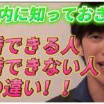 【恋愛Daigo】若い内に知っておきたい!結婚できる人、できない人の違い!