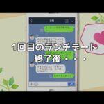 【リアルLINE】マッチングアプリでやりにげされた…(泣)【2万人のリアル恋愛婚活相談】