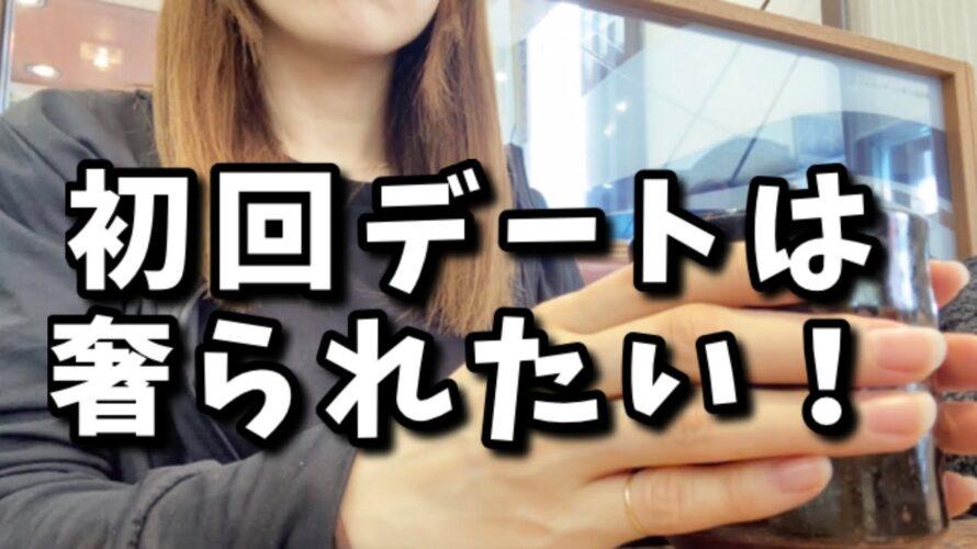 【婚活/マッチングアプリ】割り勘希望の女VS奢られたい女【奢り奢られ論争】