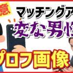 変な男性がよく載せてるマッチングアプリのプロフ写真とは? ~ 婚活 マッチングアプリ プロフ写真 ヤバい男性 三田 田町 結婚相談所 ~