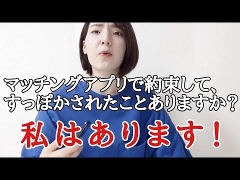 【マッチングアプリ】相手に帰られた話、聞いて【恋活・婚活】
