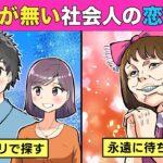 【漫画】恋人や結婚相手探しはマッチングアプリ・結婚相談所どっちがイイ?【恋愛】