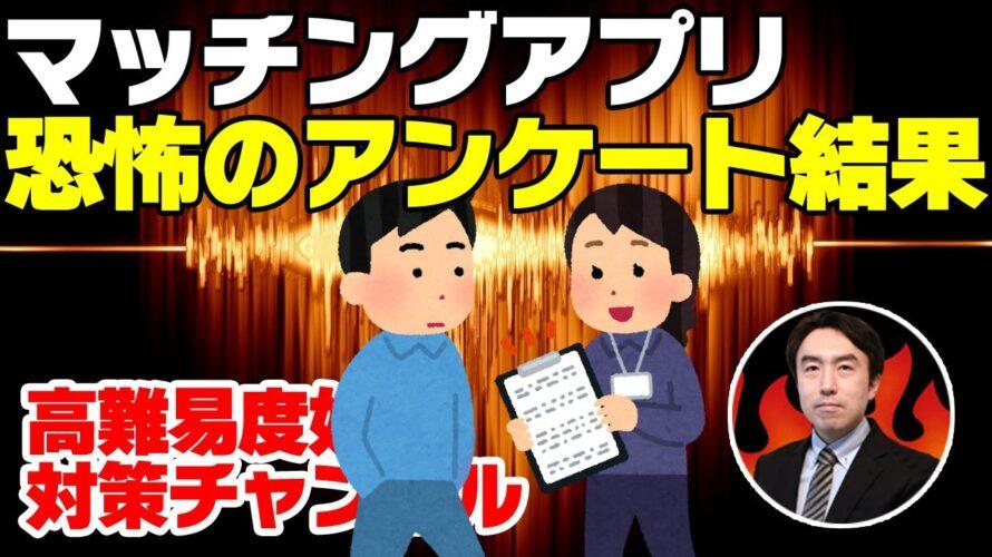 【大手結婚相談所調査】マッチングアプリ、衝撃のアンケート結果!