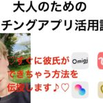 バツイチの方必見!!大人のマッチングアプリ活用講座!!その1