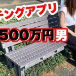 【マッチングアプリ】悲報:年収500万って言ってたけど350万だった【婚活】