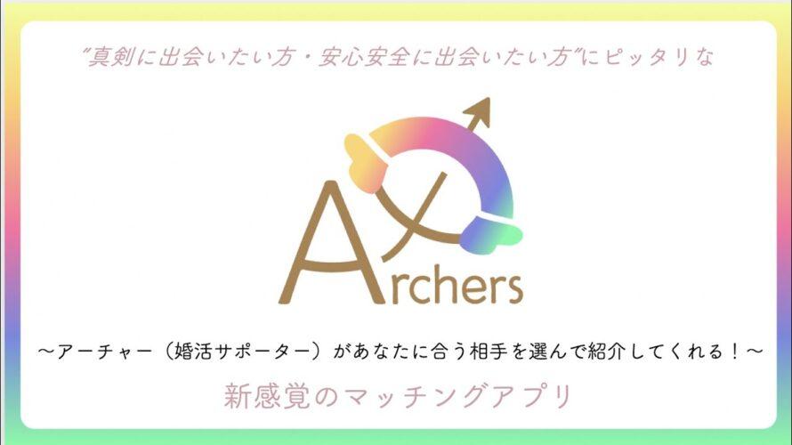 結婚への近道『Archers – アーチャーズ -』  婚活マッチングアプリ メンバー登録の流れ