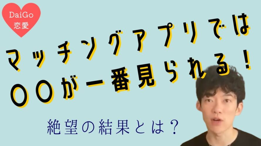 【DaiGo 恋愛】マッチングアプリではどこが一番見られる?絶望の結果とは!? #Shorts
