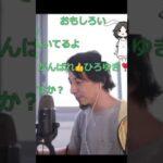 #shorts 【ひろゆき】結婚したい男と出会えない。。【マッチングアプリ】