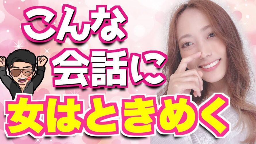 【マッチングアプリ電話音声】女の子を強烈に笑わせるマシンガントーク