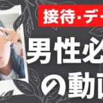 【マッチングアプリ】男性へ、初デート、接待の前に見てください!
