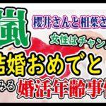 嵐(櫻井さん相葉さん)結婚おめでとう!にみる婚活年齢事情を分析【2万人のリアル恋愛婚活相談】