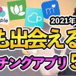 【男性向け】マッチングアプリのおすすめ5選!一番出会えるアプリはどれ?【Pairs・タップル・With?】