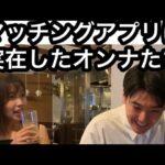 マッチングアプリに実在したオンナたち〜肉食系女子01〜 #shorts