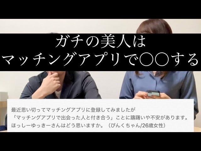 【恋愛相談】ガチ美人のマッチングアプリの使い方【美人あるある?】