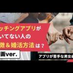 【婚活指南】マッチングアプリが向いていない人のベストな婚活方法とは!