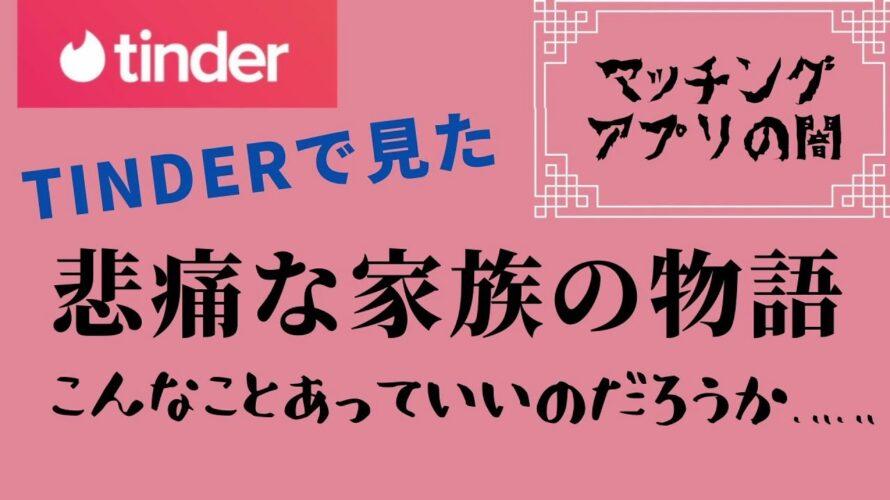 【マッチングアプリ ティンダー】不倫男が離婚しない理由は、恐ろしいものだった【夫婦】